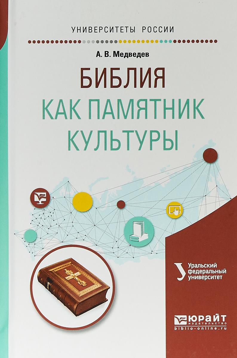 А. В. Медведев Библия как памятник культуры. Учебное пособие для вузов