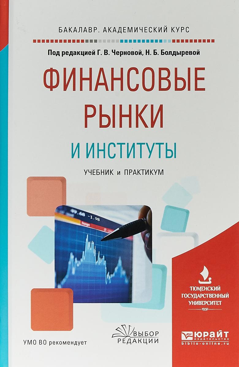 Н. Б. Болдырева,Г. В. Чернова Финансовые рынки и институты. Учебник и практикум для академического бакалавриата