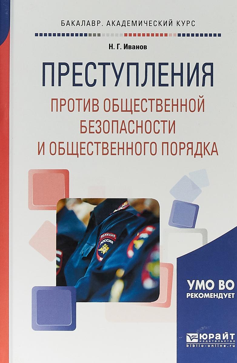 Н. Г. Иванов Преступления против общественной безопасности и общественного порядка. Учебное пособие для академического бакалавриата