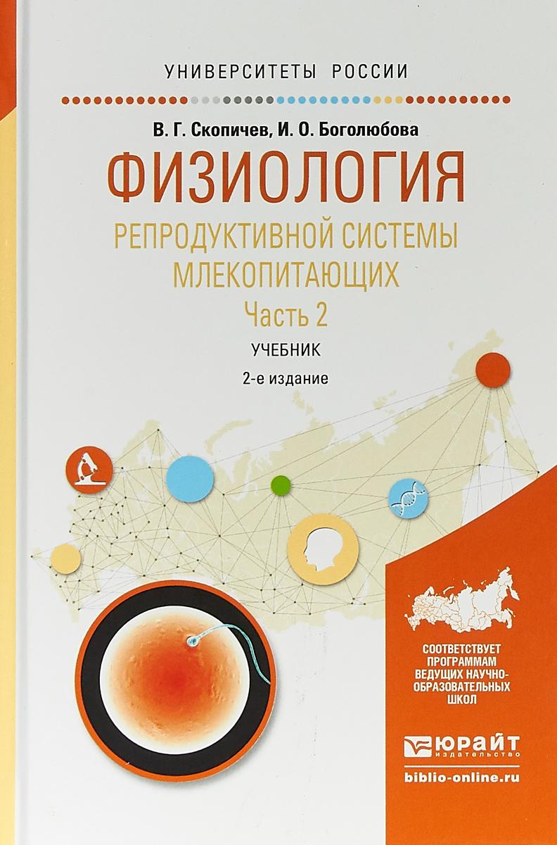 Физиология репродуктивной системы млекопитающих в 2 частях. Часть 2. Учебник для вузов