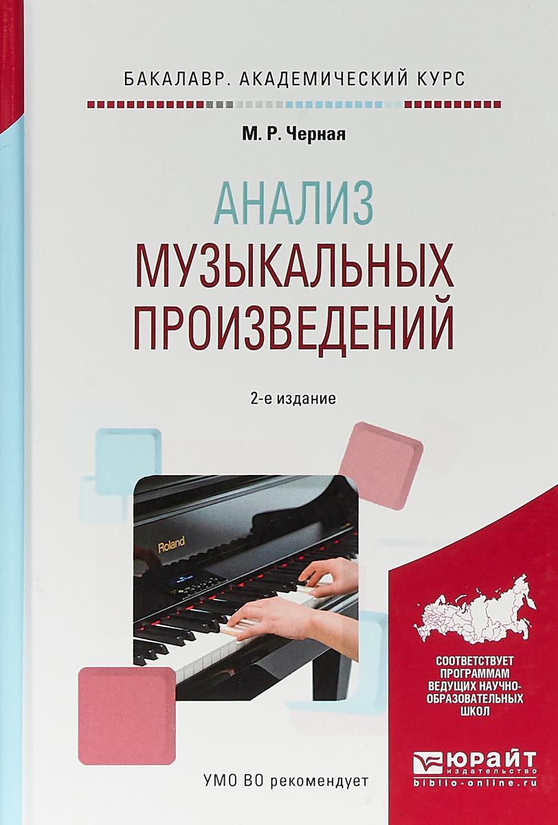 М. Р. Черная Анализ музыкальных произведений. Учебное пособие для вузов