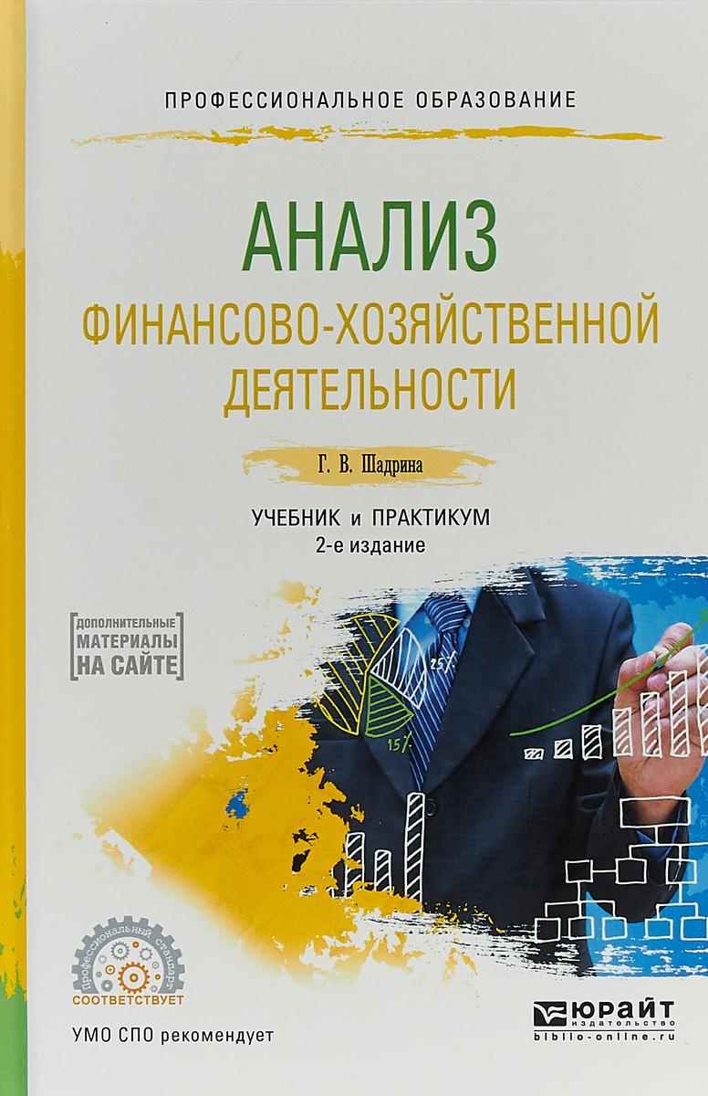 Г. В. Шадрина Анализ финансово-хозяйственной деятельности. Учебник и практикум для СПО