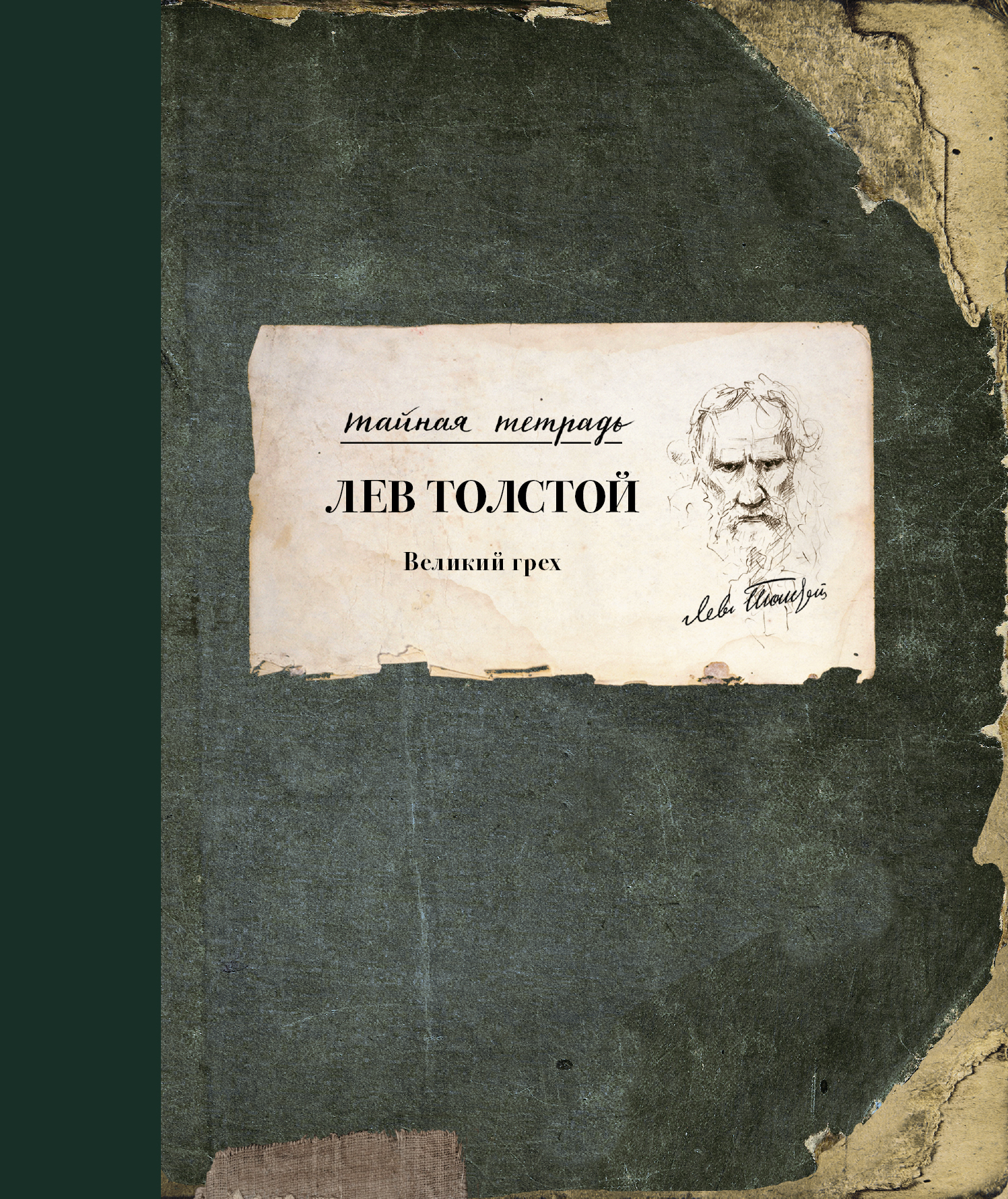 Толстой Лев Николаевич Великий грех