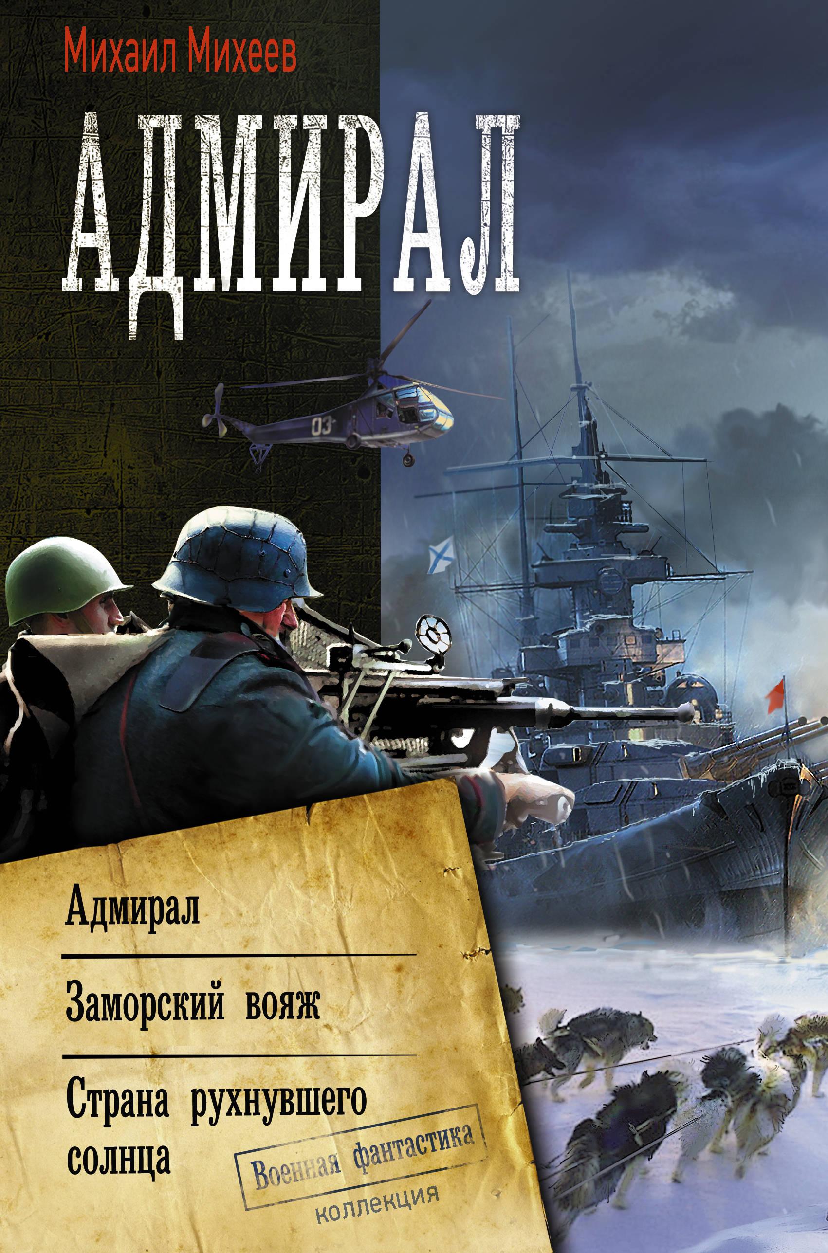 Михеев Михаил Александрович Адмирал мари грей истории которые заставят тебя покраснеть лучше один раз попробовать аудиокнига mp3