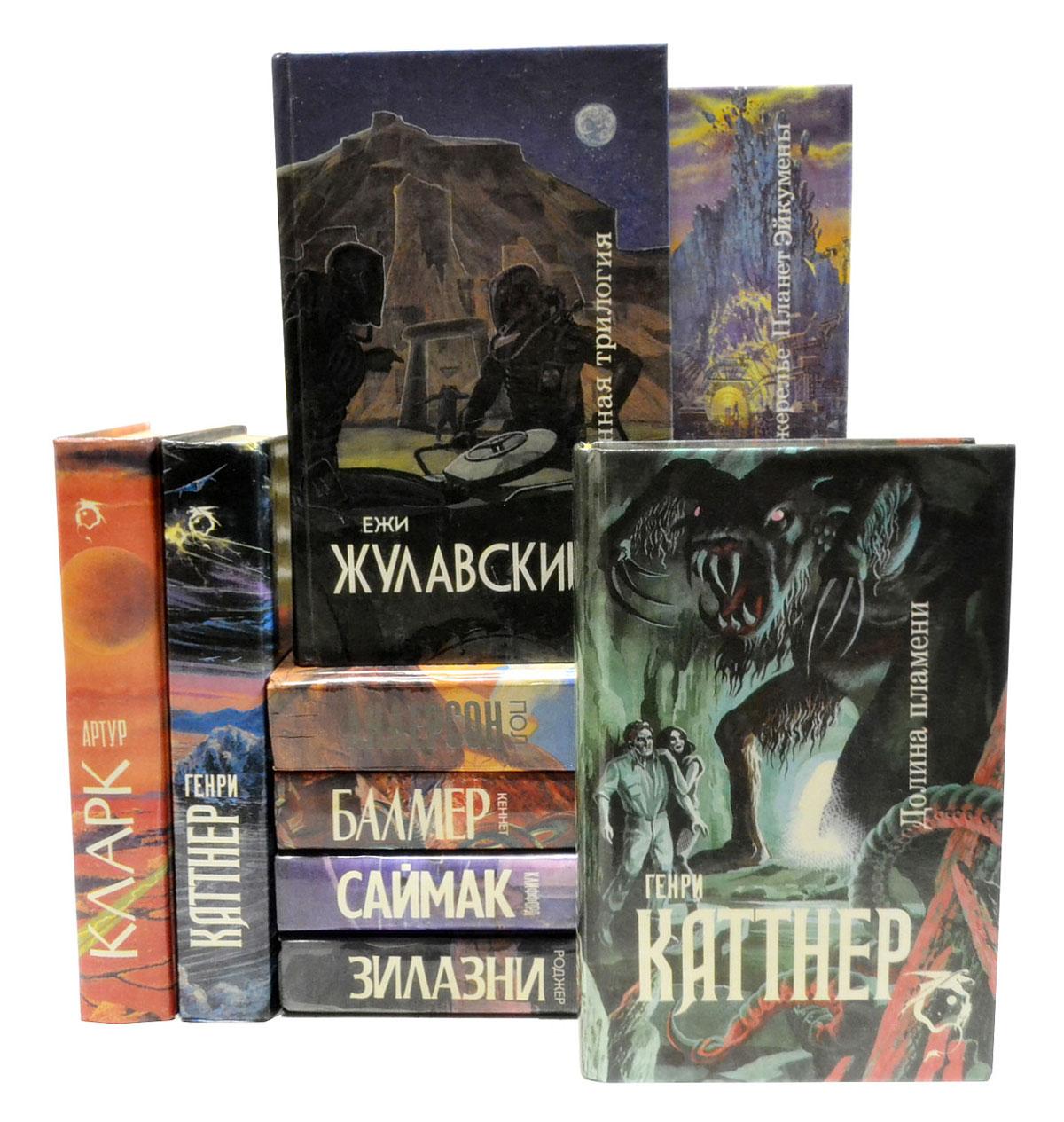 Серия Science Fiction (комплект из 9 книг) анджей сапковский серия век дракона комплект из 9 книг