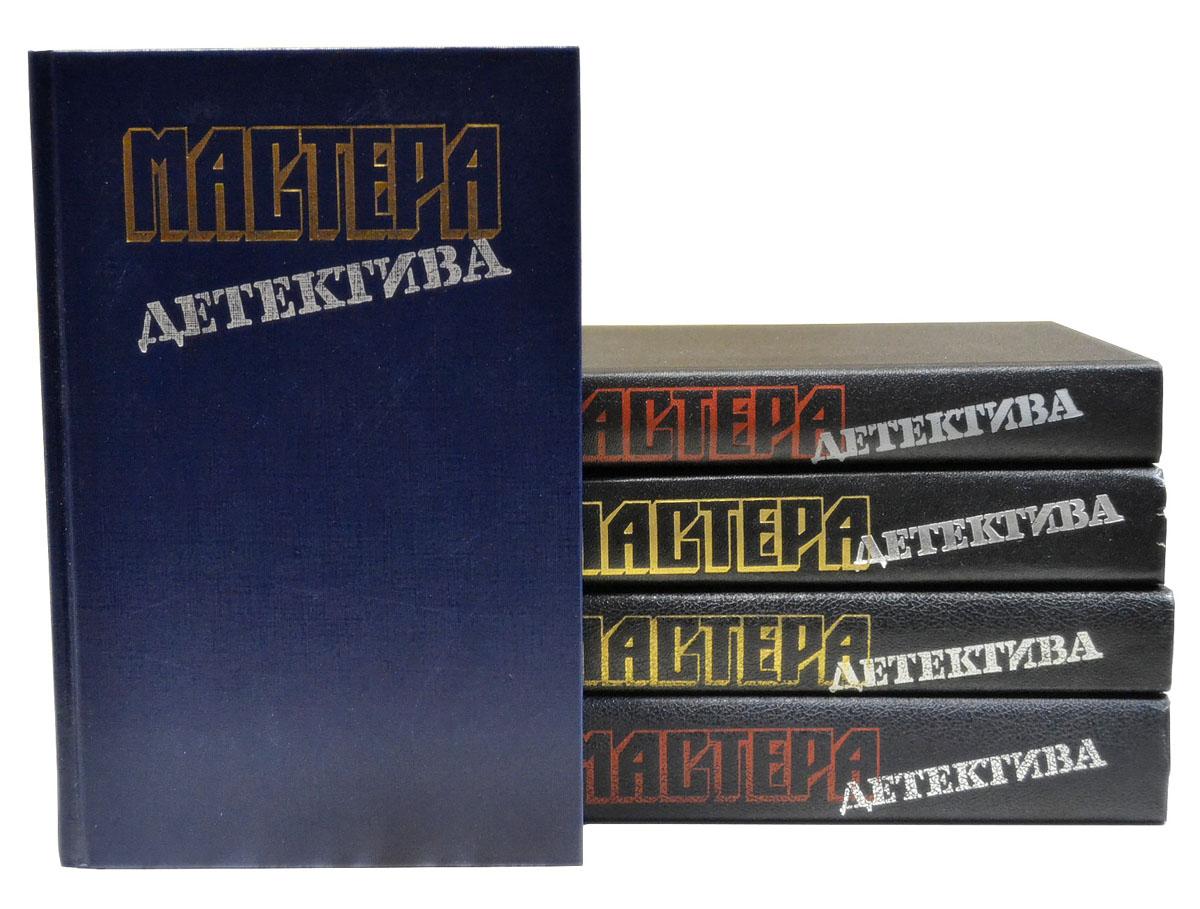 Серия Мастера детектива (комплект из 5 книг) серия мастера остросюжетной мистики комплект из 15 книг