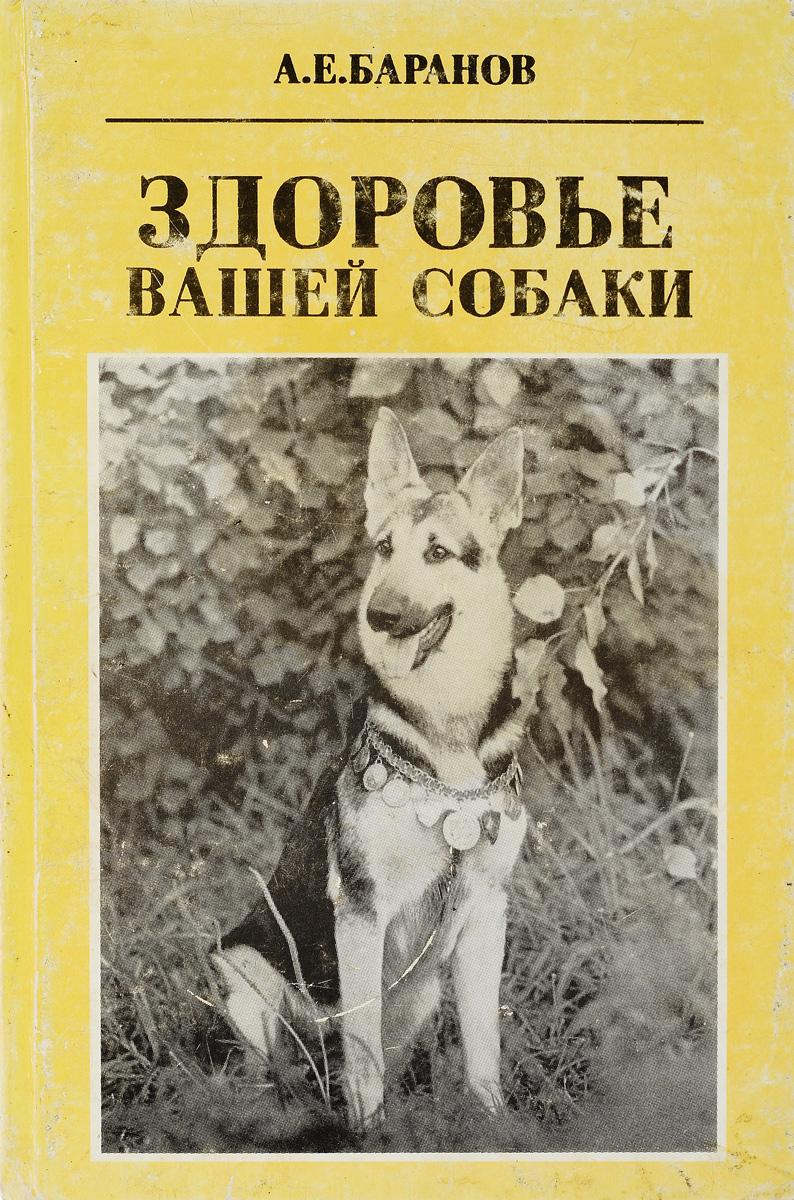 А. Баранов Здоровье вашей собаки
