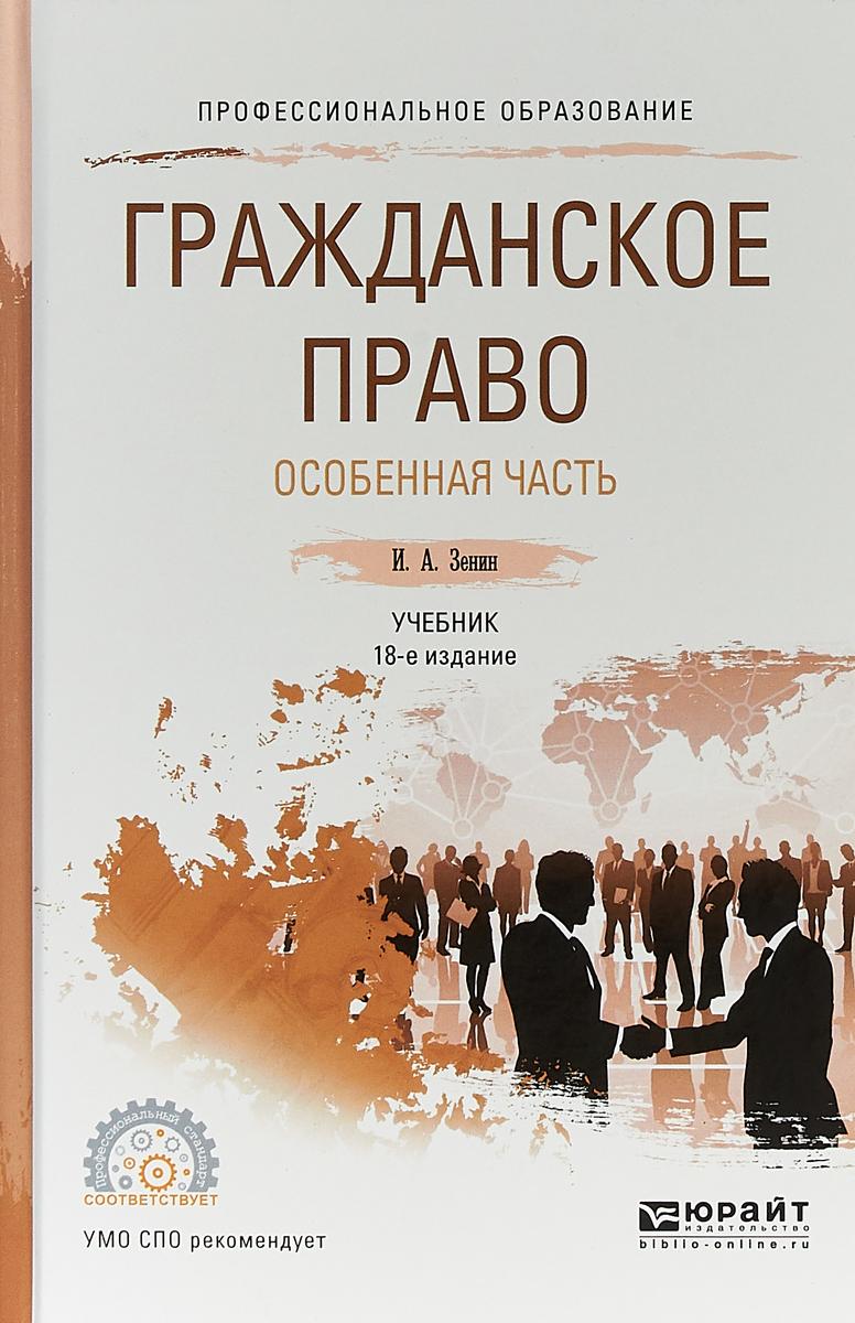 И. А. Зенин Гражданское право. Особенная часть. Учебник для СПО зенин и гражданское право общая часть учебник