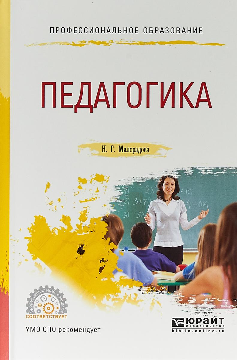 Н. Г. Милорадова Педагогика. Учебное пособие для СПО