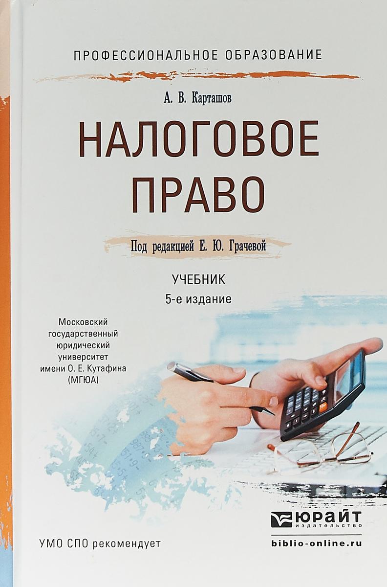 А. В. Карташов Налоговое право. Учебник для СПО а в карташов налоговое право учебник для спо