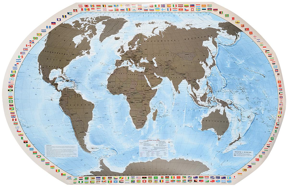 """Карта мира со стирающимся слоем """"Мир моих путешествий"""""""
