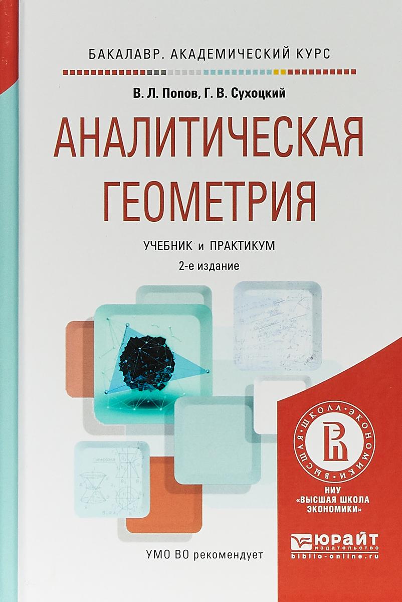 В. Л. Попов, Г. В. Сухоцкий Аналитическая геометрия. Учебник и практикум для академического бакалавриата