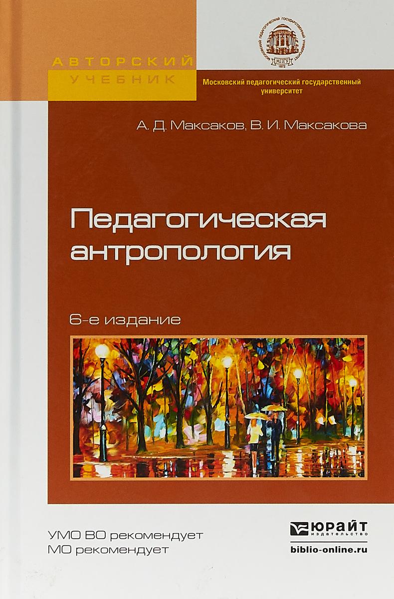 В. И. Максакова,А. Д. Максаков Педагогическая антропология. Учебное пособие для академического бакалавриата