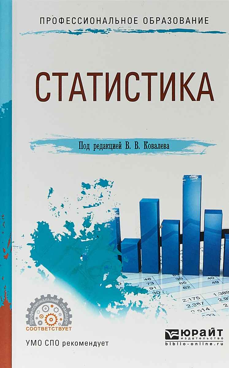В. В. Ковалев Статистика. Учебное пособие для СПО