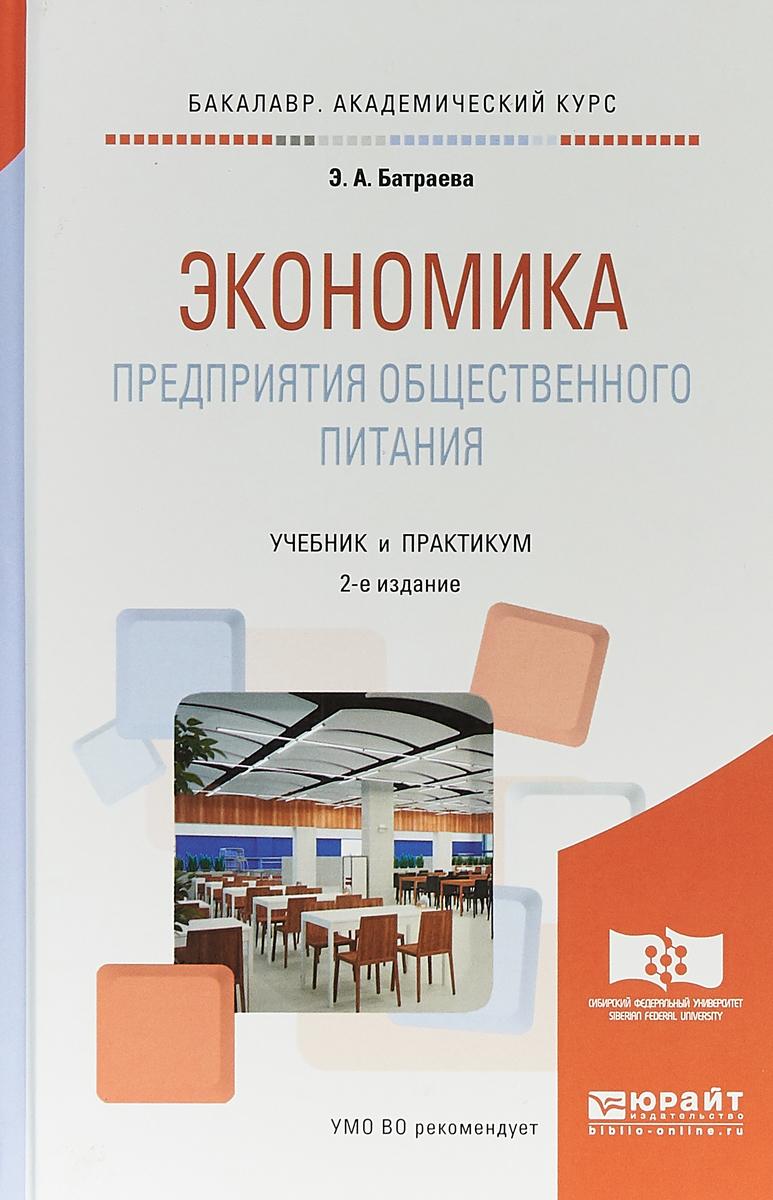 Э. А. Батраева Экономика предприятия общественного питания. Учебник и практикум для академического бакалавриата
