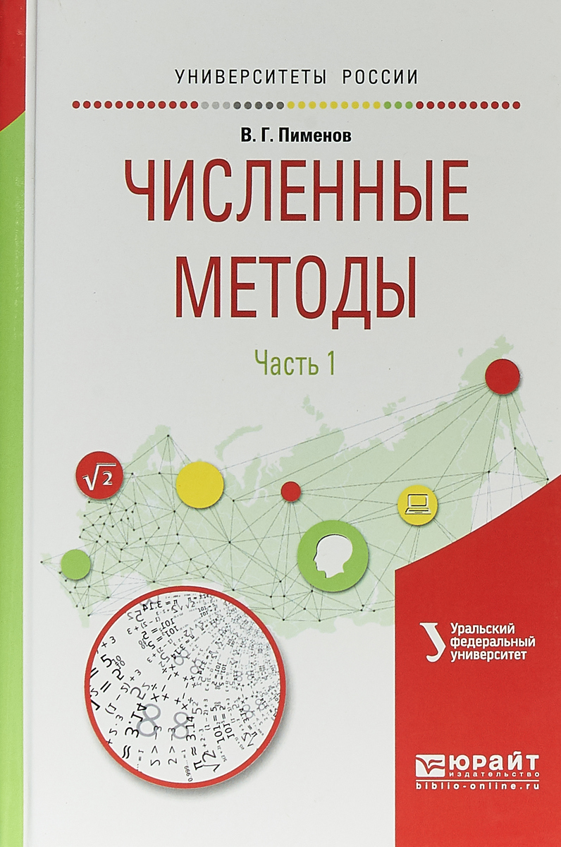 В. Г. Пименов Численные методы в 2 частях. Часть 1. Учебное пособие для вузов