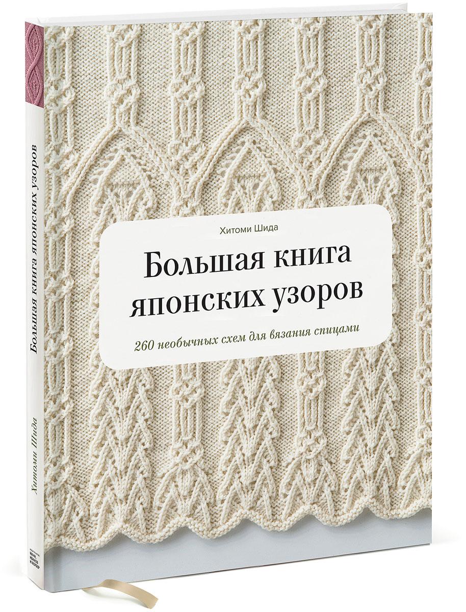большая книга японских узоров 260 необычных схем для вязания спицами