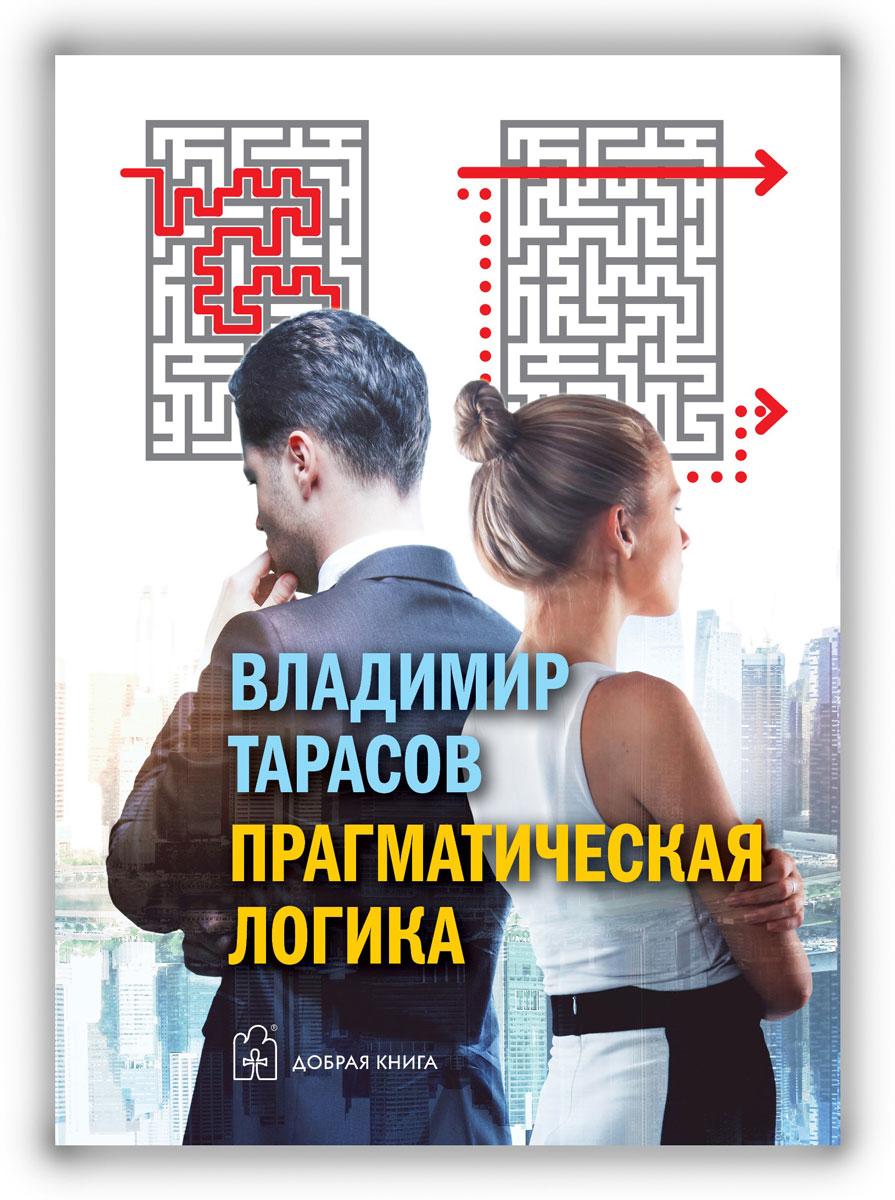 Прагматическая логика | Тарасов Владимир Константинович