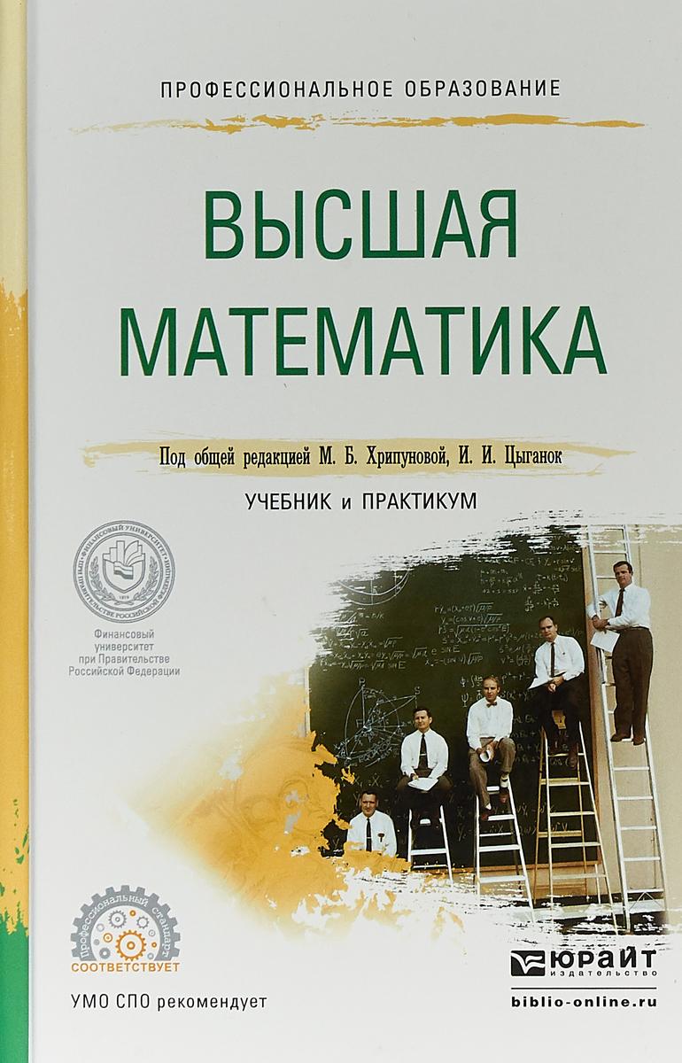 М. Б. Хрипунова, И. И. Цыганок Высшая математика. Учебник и практикум для СПО м б хрипунова и и цыганок высшая математика учебник и практикум для спо
