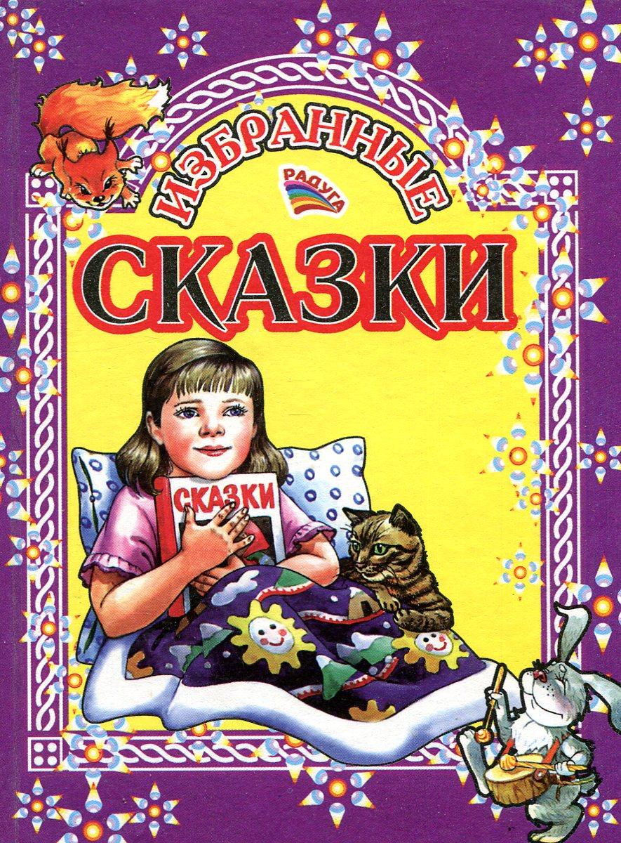 Избранные сказки Выполненные на высоком художественном уровне, книги этой серии...