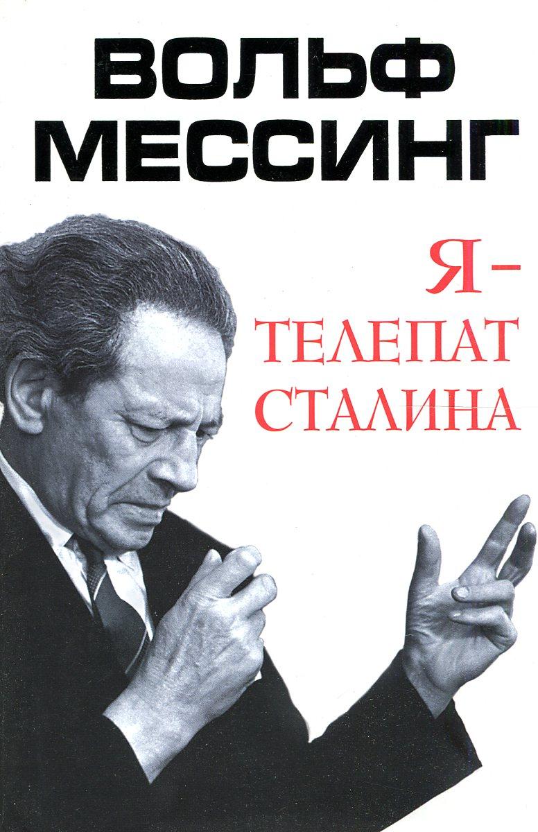 Я - телепат Сталина цена