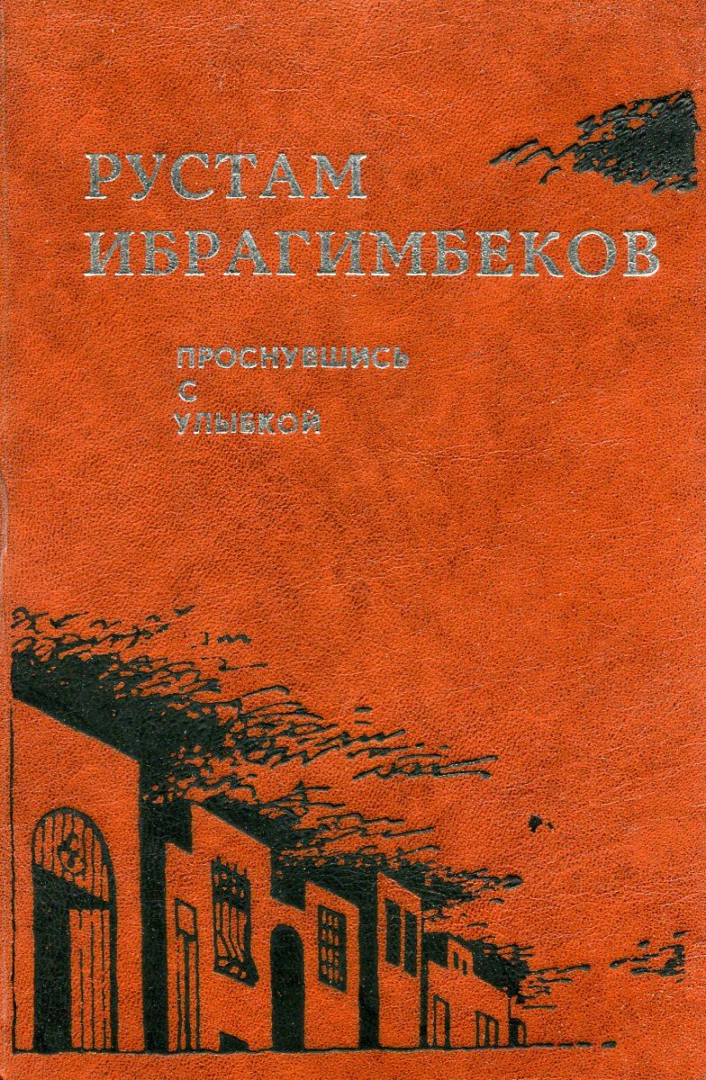 Рустам Ибрагимбеков Проснувшись с улыбкой цена и фото