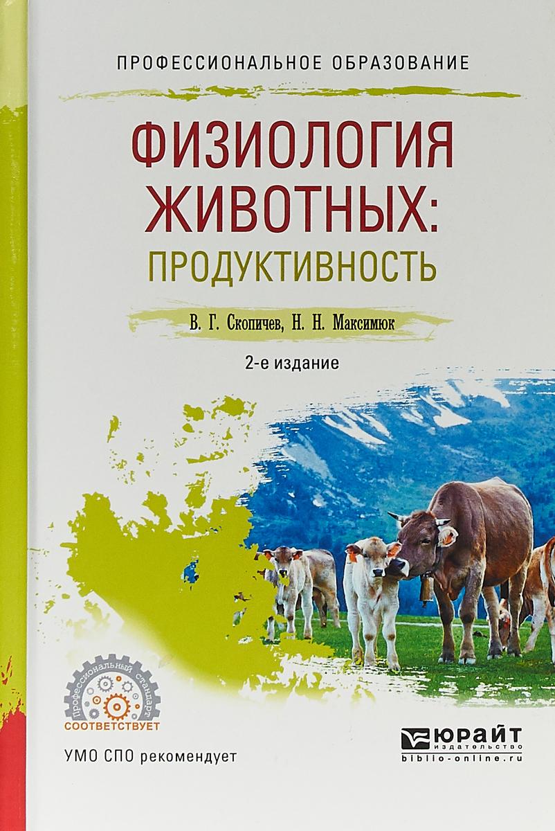 Н. Н. Максимюк, В. Г. Скопичев Физиология животных. Продуктивность. Учебное пособие