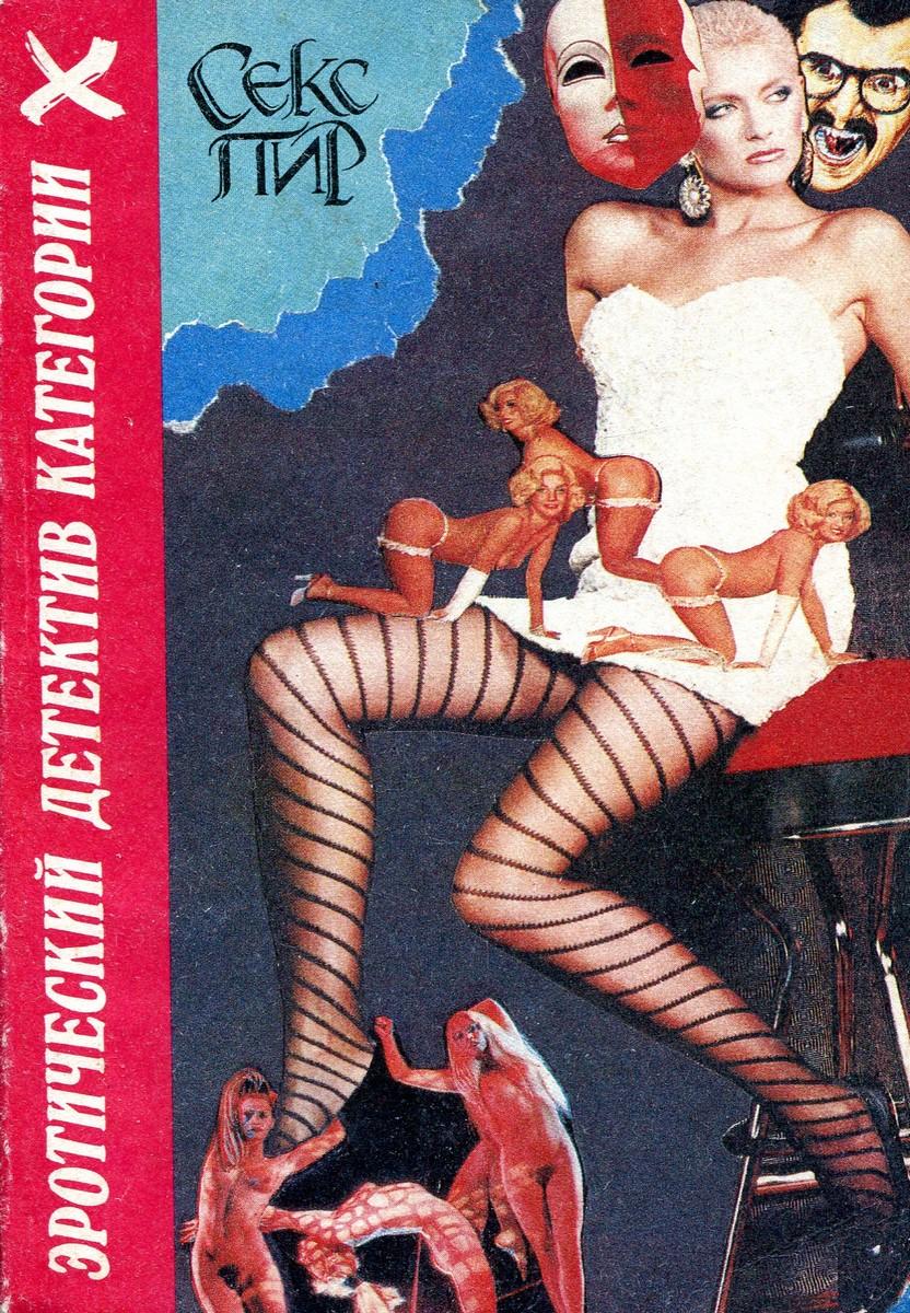 """П. Дюбуа Эротический детектив категории """"X"""". Выпуск 4. Наследство царя Эдипа"""