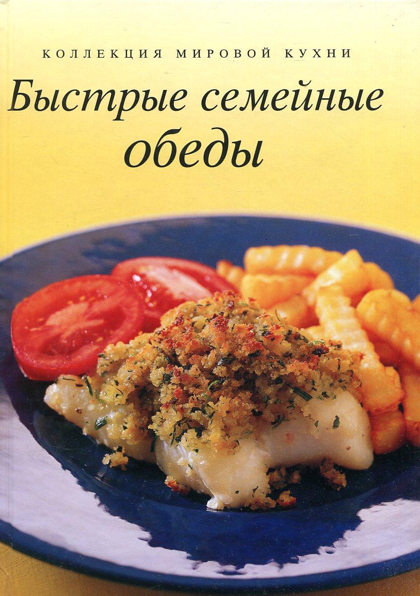 Т. Левкина Быстрые семейные обеды качурина т приготовление блюд из рыбы учебное пособие