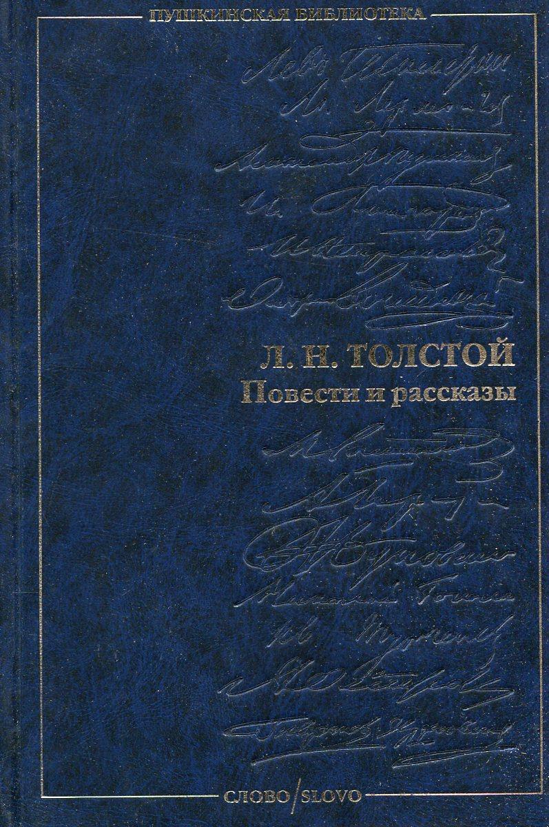Л. Н. Толстой Повести и рассказы толстой л повести и рассказы