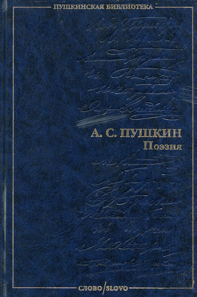 А. С. Пушкин Поэзия