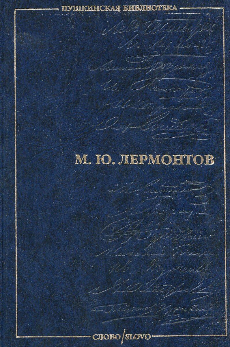 М. Ю. Лермонтов Поэзия. Драматургия. Проза