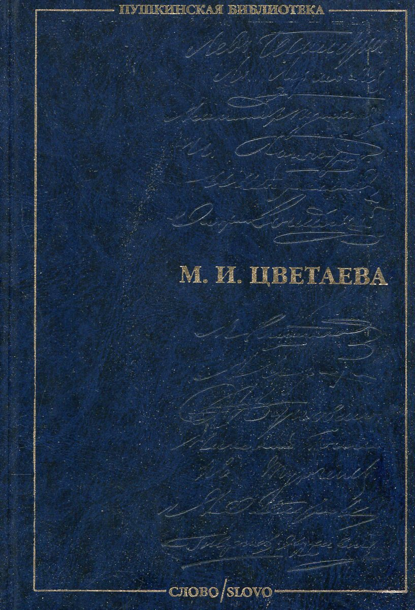 М. И. Цветаева Поэзия. Проза. Драматургия.