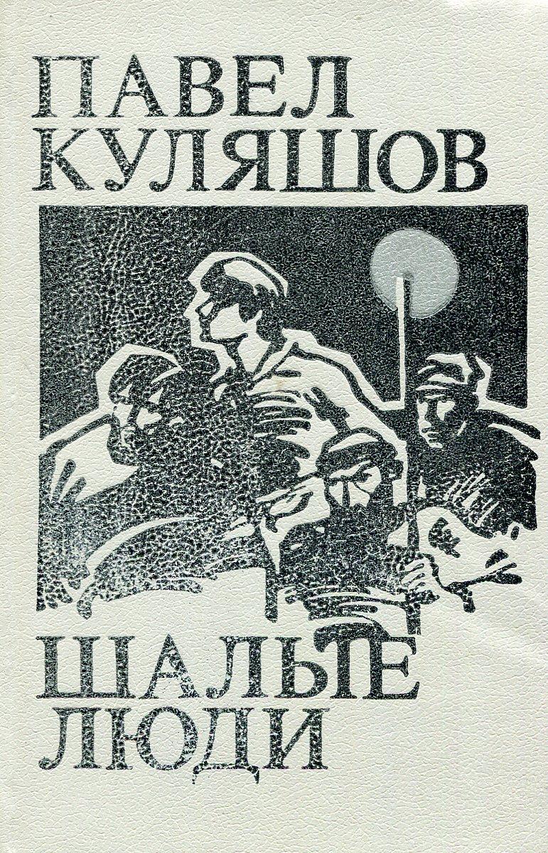 Павел Куляшов Шалые люди