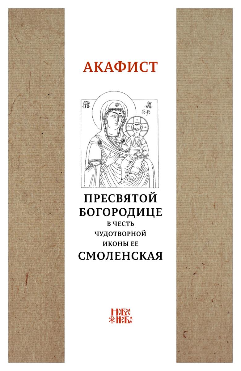 Акафист Пресвятой Богородице в честь чудотворной Ее иконы Смоленская акафист пресвятой богородице в честь чудотворной ее иконы неупиваемая чаша