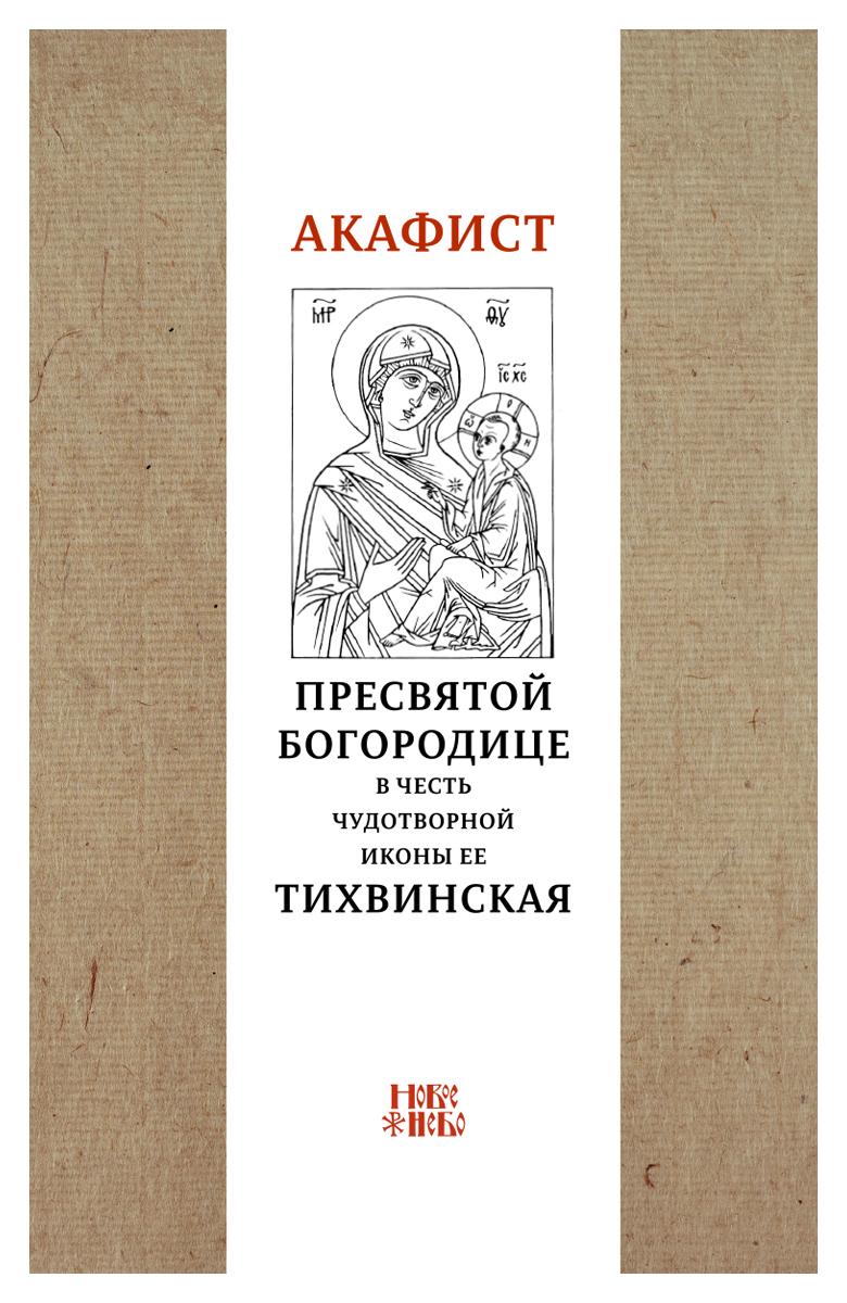 Акафист Пресвятой Богородице в честь чудотворной Ее иконы Тихвинская акафист пресвятой богородице в честь чудотворной ее иконы почаевская