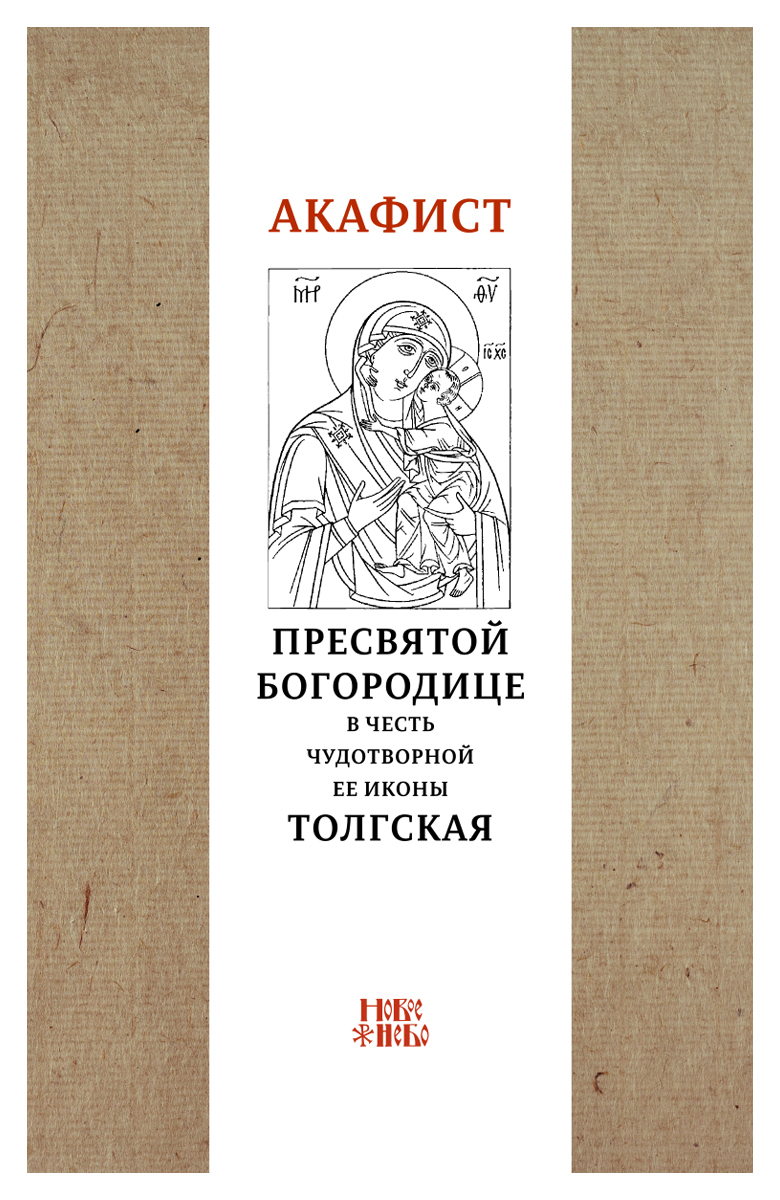 Акафист Пресвятой Богородице в честь чудотворной Ее иконы Толгская акафист пресвятой богородице в честь чудотворной ее иконы неупиваемая чаша