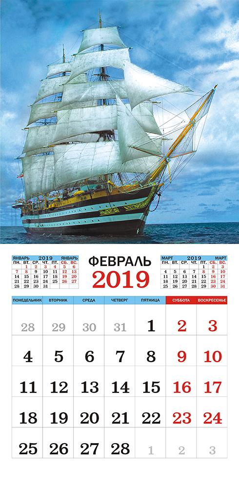 Календарь на 2019 год (на скрепке). Парусники Средний перекидной настенный...