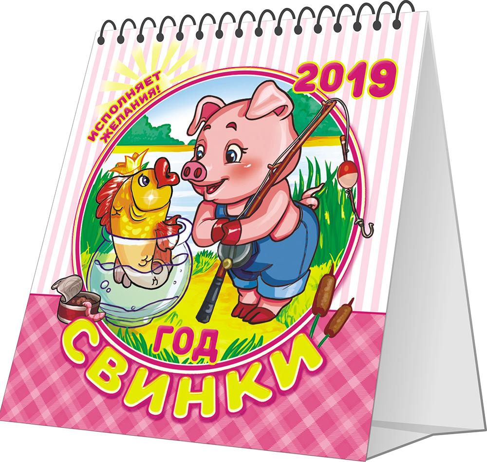 Перекидной календарь-домик 2019. Символ года большой лунный календарь на каждый день 2018 года