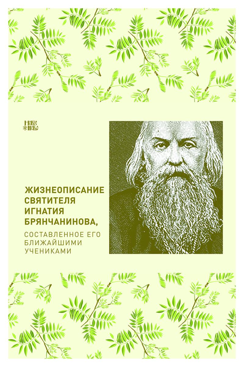 Жизнеописание святителя Игнатия Брянчанинова, составленное его ближайшими учениками