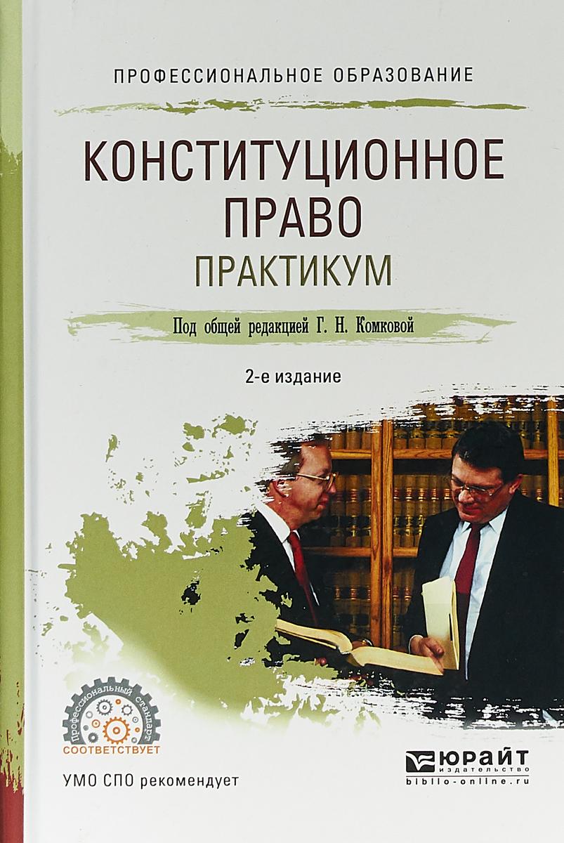 Г. Н. Комкова Конституционное право. Практикум. Учебное пособие для СПО