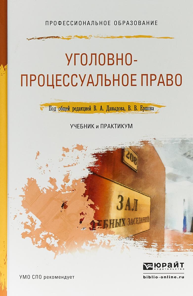 Уголовно-процессуальное право. Учебник и практикум для СПО