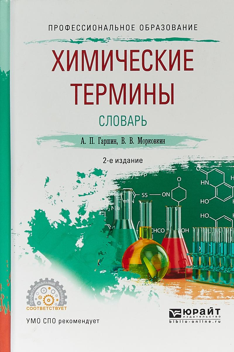А. П. Гаршин,В. В. Морковкин Химические термины. Словарь. Учебное пособие для СПО