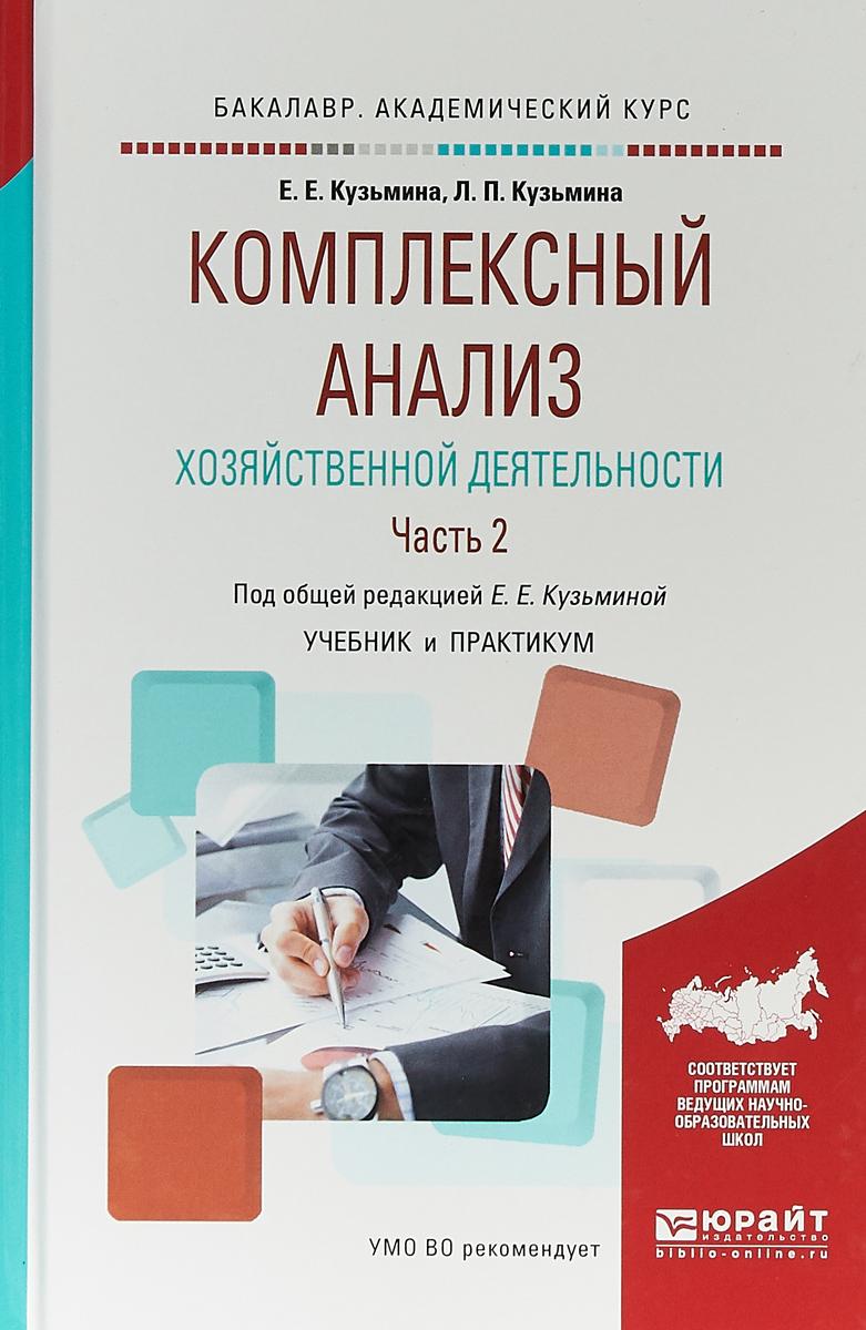 Е. Е. Кузьмина,Л. П. Кузьмина Комплексный анализ хозяйственной деятельности. В 2 частях. Часть 2. Учебник и практикум для академического бакалавриата