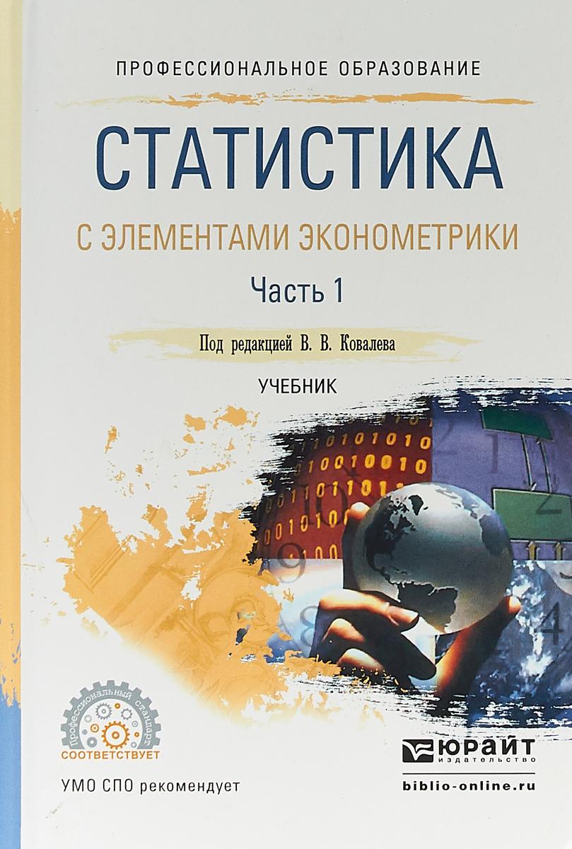 В. В. Ковалев Статистика с элементами эконометрики в 2 частях. Часть 1. Учебник для СПО