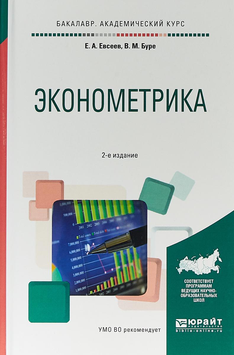 Е. А. Евсеев, В. М. Буре Эконометрика. Учебное пособие