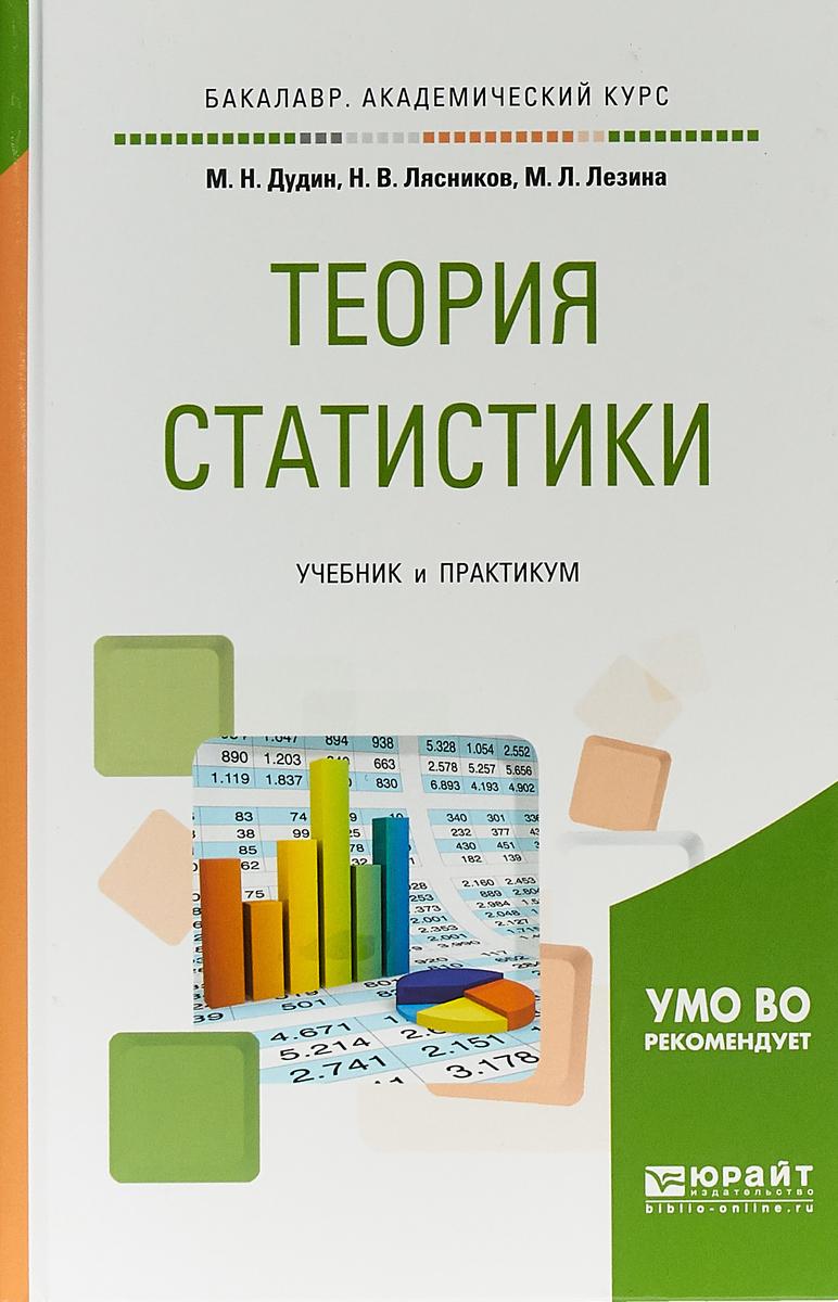 все цены на М. Н. Дудин,Н. В. Лясников,М. Л. Лезина Теория статистики. Учебник и практикум для академического бакалавриата онлайн
