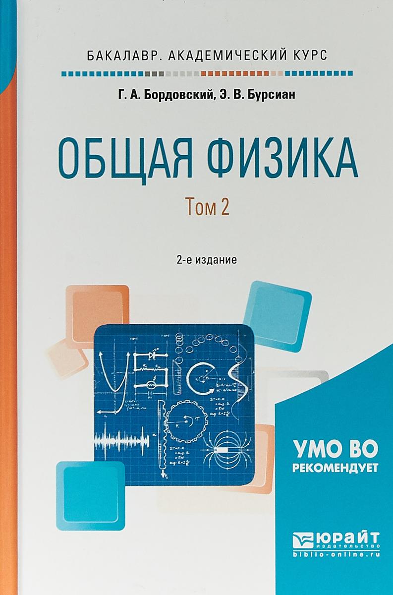 Г. А. Бордовский, Э. В. Бурсиан Общая физика. Учебное пособие. В 2 томах. Том 2