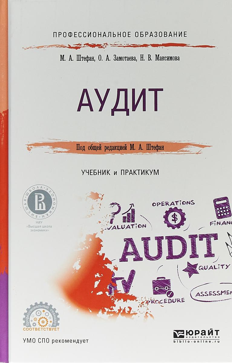М. А. Штефан, О. А. Замотаева, Н. В. Максимова Аудит. Учебник и практикум для СПО