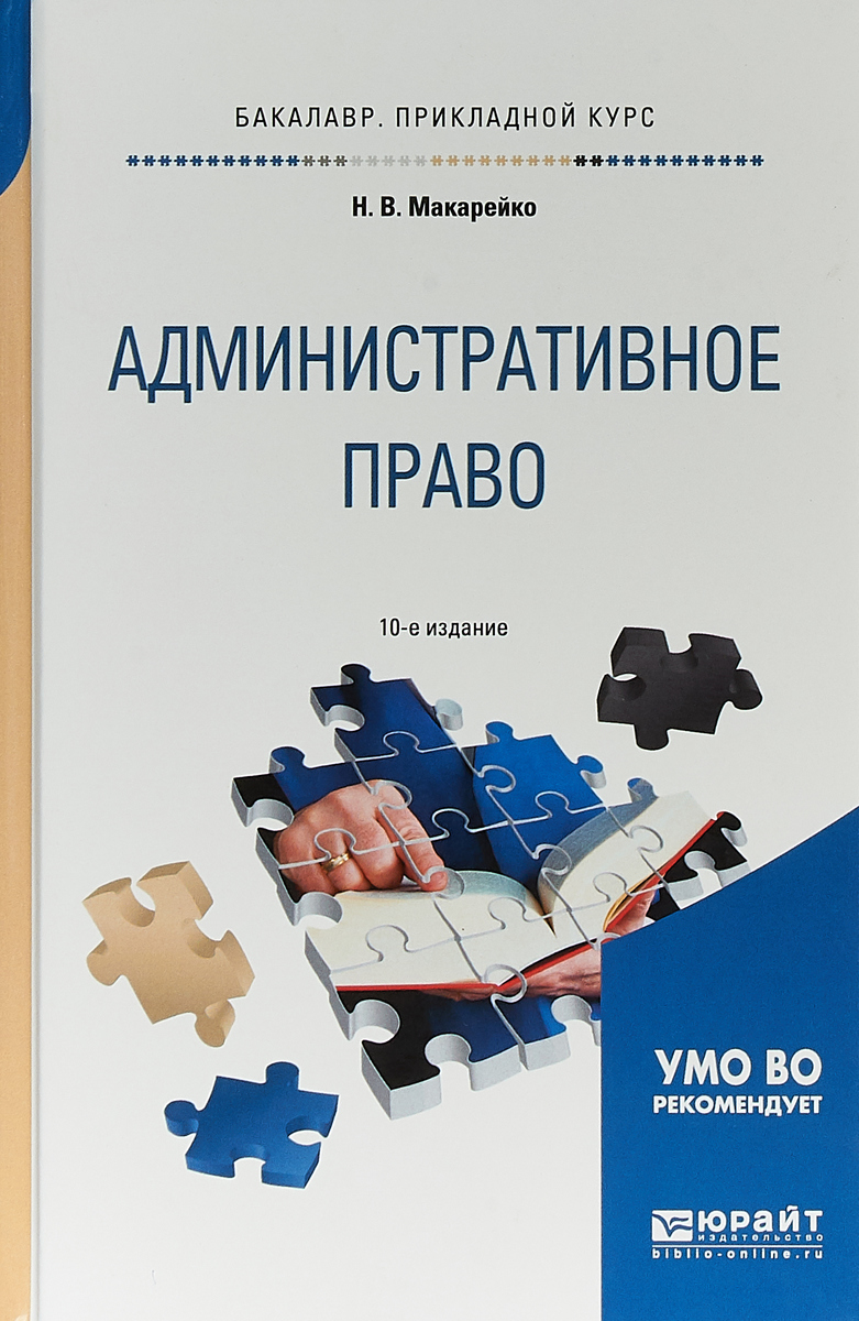 Н. В. Макарейко Административное право. Учебное пособие для прикладного бакалавриата